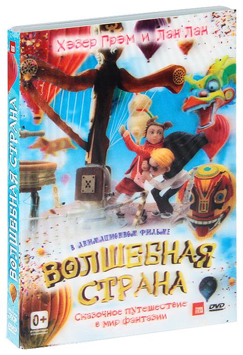 Волшебная страна (DVD + 3D Blu-ray)