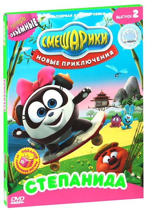 Однажды в стране Смешариков появилась новая жительница – бамбуковая панда по имени Степанида, или просто Стеша. Как и все юные Смешарики, Стеша не любит скучать. Ее любимое занятие довольно необычное, но при этом очень увлекательное – она катается на скейтборде. А уж если речь зайдет о каких-либо приключениях, о чае с вишневым пирогом, путешествии в машине времени или даже о том, как починить Железную няню, то Степанида тут как тут. Ведь маленькие панды могут все, хоть это и не всегда заканчивается, как планировалось. Она та еще непоседа, которая сведет с ума любого, и даже самого Кроша! Теперь Смешариков ждут еще более увлекательные приключения, а вас новые истории! Содержание: 01. Степанида 02. Кибернюша 03. Машина времени 04. Одно из двух 05. Пандянка
