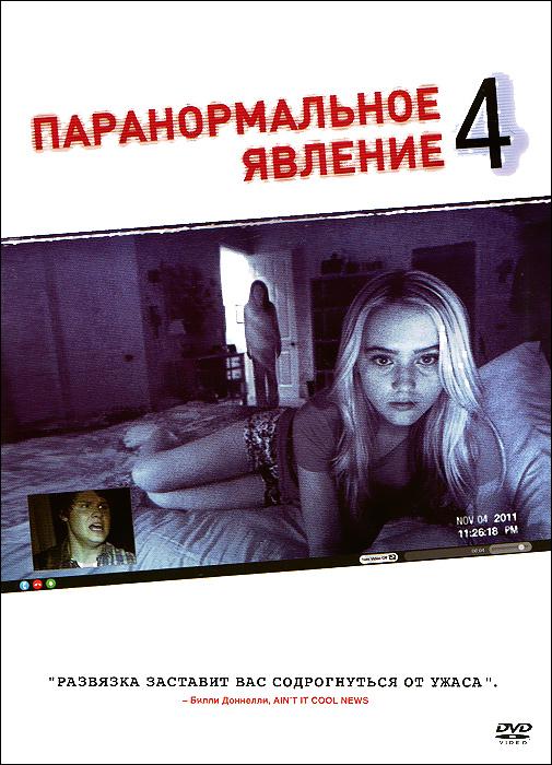 Zakazat.ru Паранормальное явление 4