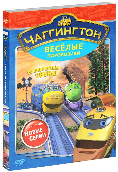 Чаггингтон: Веселые паровозики. Сезон 2: Выпуск 3: Со скоростью звука! 2013 DVD