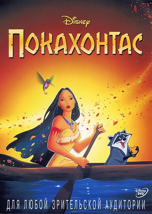 Покахонтас 2013 DVD