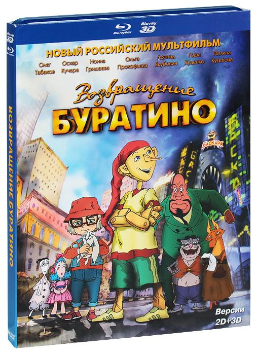 Возвращение Буратино 3D и 2D (Blu-ray) 2013