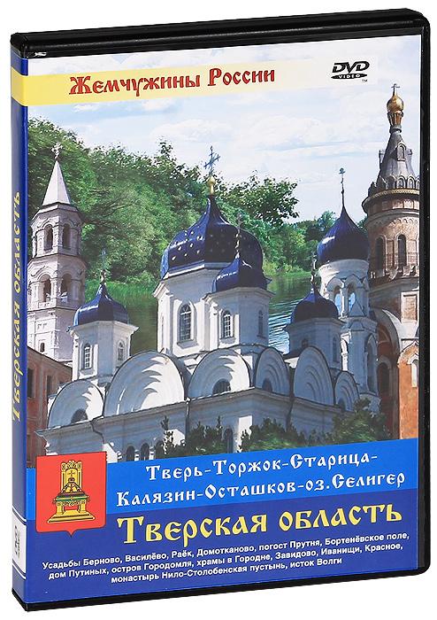 Тверская область (+ путеводитель)