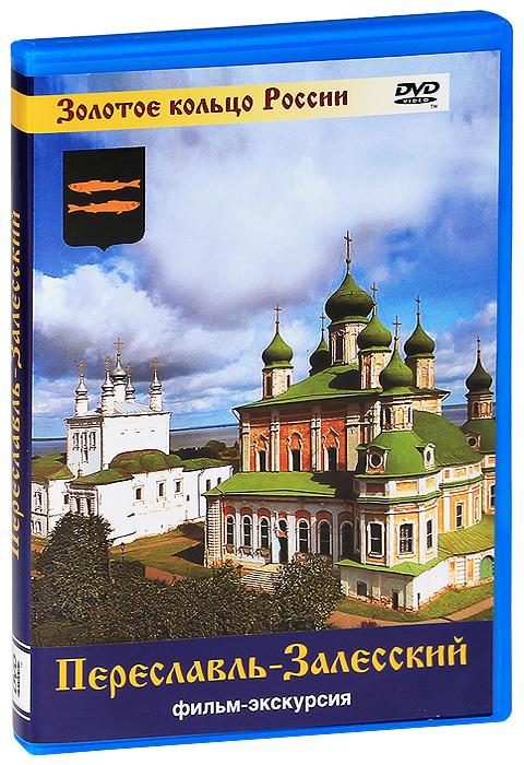 Переславль-Залесский 2013 DVD