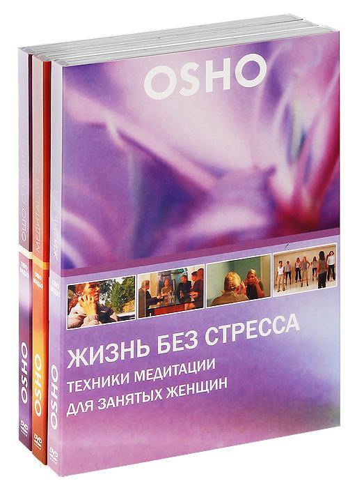 OSHO: Жизнь без стресса / Медитация сегодня / Ошо о медитации (3 DVD)