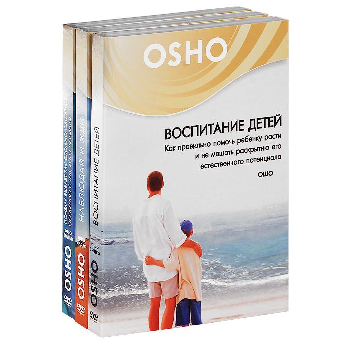 OSHO: Воспитание детей / Наблюдай и жди / Почему бывает так сложно общаться (3 DVD)… Любая попытка помочь ребенку неверна. Сама идея помощи ошибочна. Ребенку нужна ваша любовь, а не помощь. Ребенку нужны забота и поддержка, а не ваша помощь. Естественный потенциал ребенка неизвестен, соответственно вы не можете помочь ему правильно раскрыть свой естественный потенциал. Нельзя помочь, если неизвестна цель. Все, что вы можете - это не мешать. Все, что вы можете, - просто любить, питать, отдавать им свое тепло, принимать их. Ребенок несет в себе неизвестный потенциал, и невозможно угадать, кем он станет. Поэтому я не могу вам дать какой-то конкретный совет: Именно так вам следует помогать своему ребенку. Каждый ребенок уникален, поэтому не может быть какой-то общей методики, подходящей всем детям…