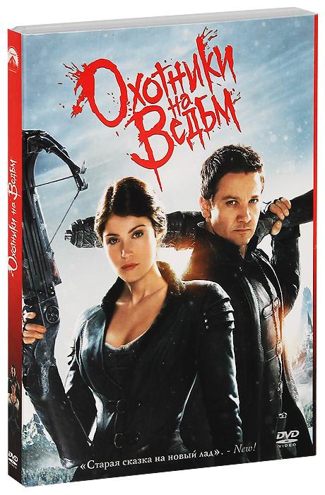 Охотники на ведьм 2013 DVD