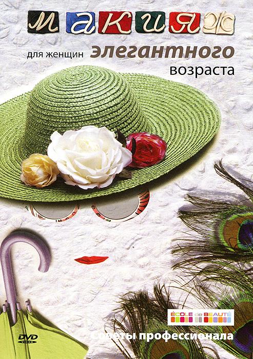 Макияж для женщин элегантного возраста 2013 DVD