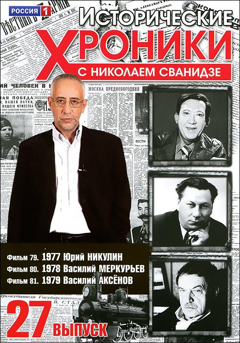 Исторические хроники с Николаем Сванидзе: Выпуск 27