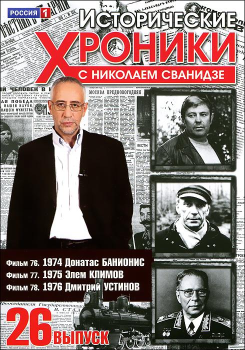 Исторические хроники с Николаем Сванидзе: Выпуск 26