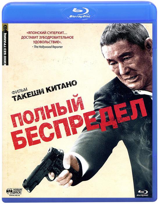 Полный беспредел (Blu-ray) 2013