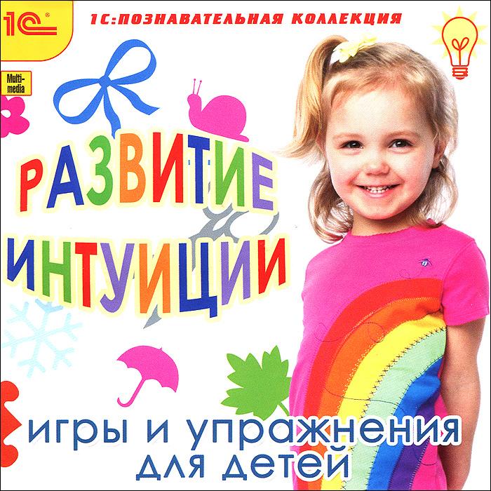 1С: Познавательная коллекция. Развитие интуицииИнтуицию называют шестым чувством. Особенно сильна она у ребенка в первые годы жизни. Дети интуитивно познают мир, себя, окружающих, каждодневно и ежечасно открывая что-то новое. С возрастом интуиция уступает место логике. Положиться на внутренний голос уже бывает непросто: слишком велика вероятность ошибиться. Вот почему так необходимо постоянно развивать интуицию. Предлагаемое пособие предназначено для детей и родителей. В основе курса - комплекс упражнений на развитие моторики, внимания, памяти и интуитивных решений. Выполнять эти упражнения лучше всей семьей, делясь друг с дружкой достигнутыми успехами. При прохождении программы следует вести дневник, поэтапно переходя от одного урока к другому. Каждое занятие включает упражнения на дыхание, расслабление, концентрацию внимания, задания для работы в течение недели, игры на развитие шестого чувства. Если не лениться, не откладывать занятия на потом, прогресс в развитии внимания и интуиции не замедлит себя...