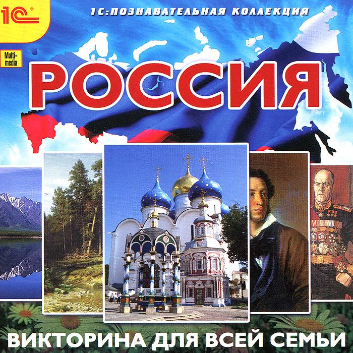 1С: Познавательная коллекция. Россия. Викторина для всей семьи 2013 DVD