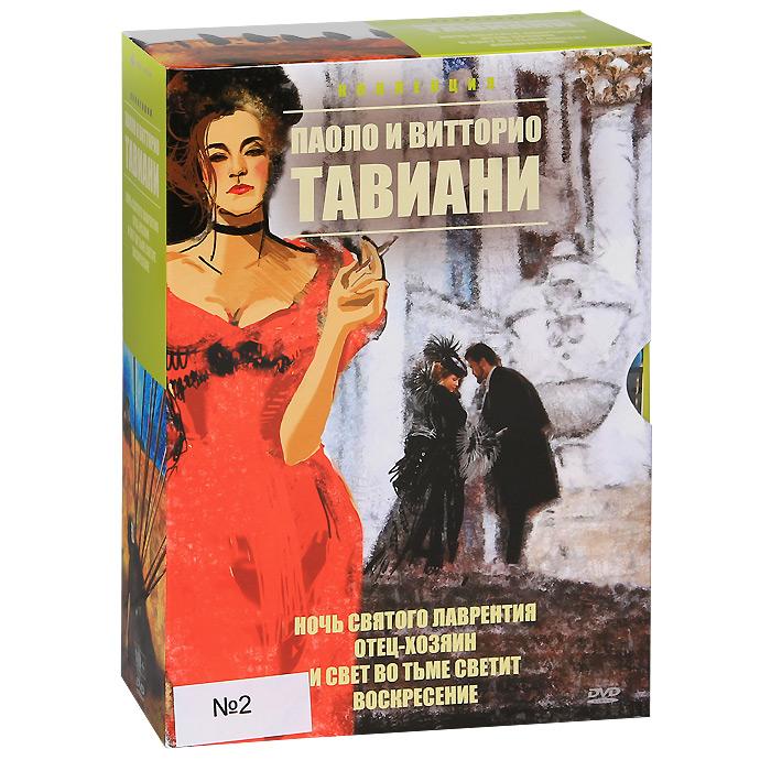 Коллекция Паоло и Витторио Тавиани №2 (4 DVD)