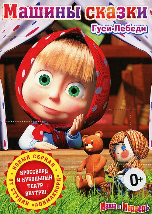 """Маша и Медведь: Машины сказки, выпуск 1: """"Гуси-Лебеди"""" 2012 DVD"""