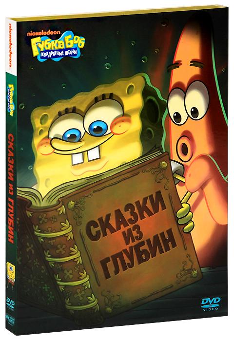 Губка Боб Квадратные Штаны: Сказки из глубин, Выпуск 4 2013 DVD