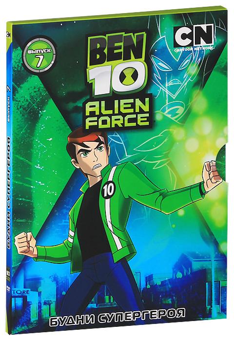 Бен 10. Инопланетная сила: Выпуск 7, Будни супергероя