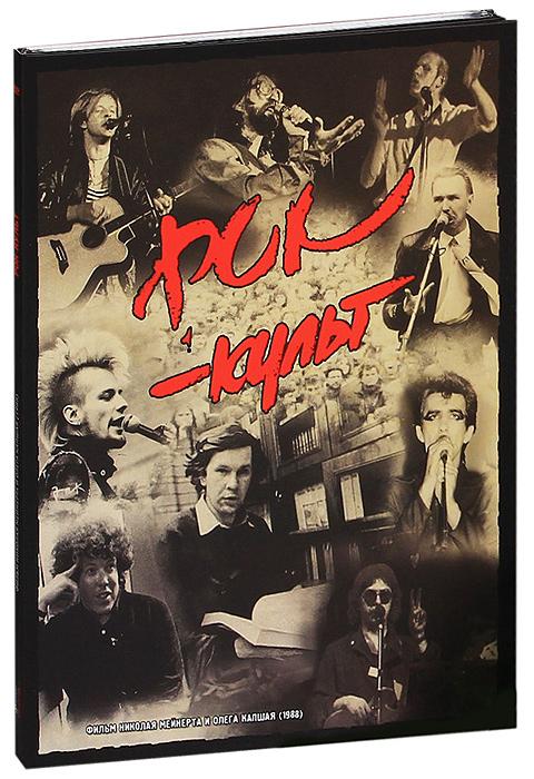 Этот фильм — редкий авантюрный документ удивительной эпохи, которая расцвела, пронеслась и угасла с немыслимой даже и сегодня быстротой. Вторая половина 80-х была сплошным недоразумением — и неудержимо утекала сквозь пальцы, пока фильм снимался и монтировался: в эту пару лет плотно вместилось невообразимо много вех. Едва вышел скандальный двойник Red Wave — а вот уже
