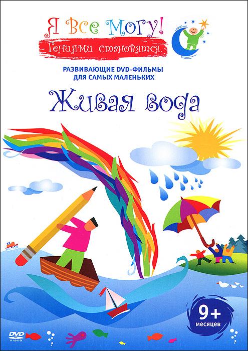 Все детки любят купание и игры с водой! Наши веселые персонажи отправятся в путешествие с маленькой капелькой по бескрайнему океану, покажут круговорот воды в природе и научат малышей правилам Мойдодыра.