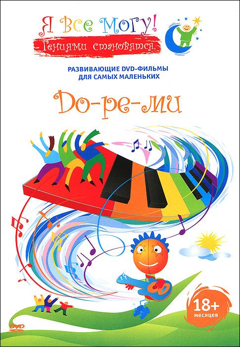 «До-Ре-Ми!» откроет малышам волшебный мир музыки. В фильме ребенок узнает, какие звуки издают различные музыкальные инструменты. Ребята услышат прекрасное звучание флейты, саксофона, пианино, скрипки и органа, а также послушают, как шумит море, как поет соловей и как звучит капель. Фильм покажет малышу многообразие окружающих его звуков, научит обращать внимание на конкретную ноту - пробуждая первый интерес к музыке. Фильм «До-Ре-Ми!» позволит Вам и вашему малышу продолжить увлекательное путешествие по чудесной стране познаний - развивающих фильмов «Я все могу!»