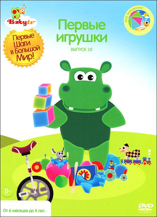В детской комнате столько всего интересного! Очаровательные герои мультшоу Baby TV отправляются навстречу приключениям и приглашают с собой малышей. Узнайте все о самых чудесных в мире игрушках, а заодно о том, как в них играть!