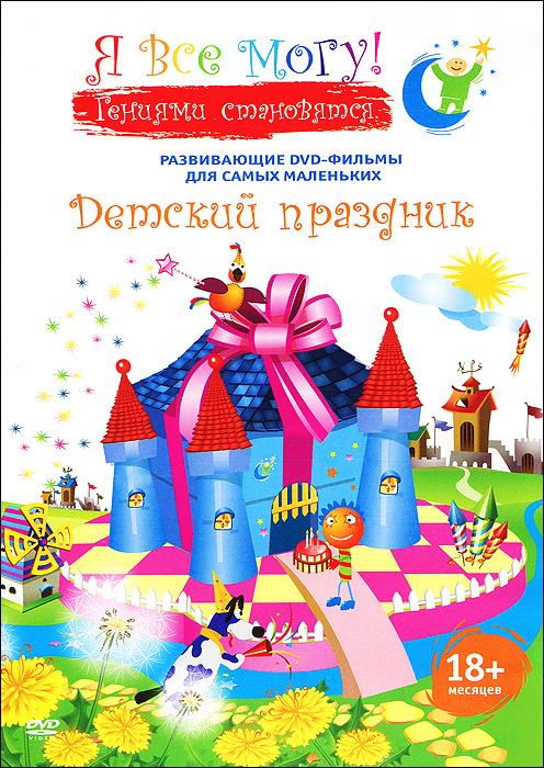 Для каждого малыша день рождения, поход в гости или в театр - это праздник. В фильме
