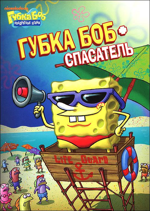 Губка Боб Квадратные Штаны: Губка Боб - спасатель, Выпуск 1 2013 DVD