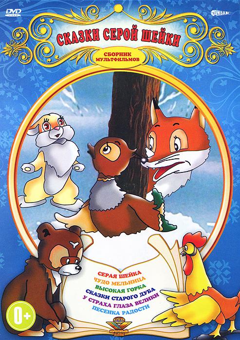 Сказки серой шейки: Сборник мультфильмов
