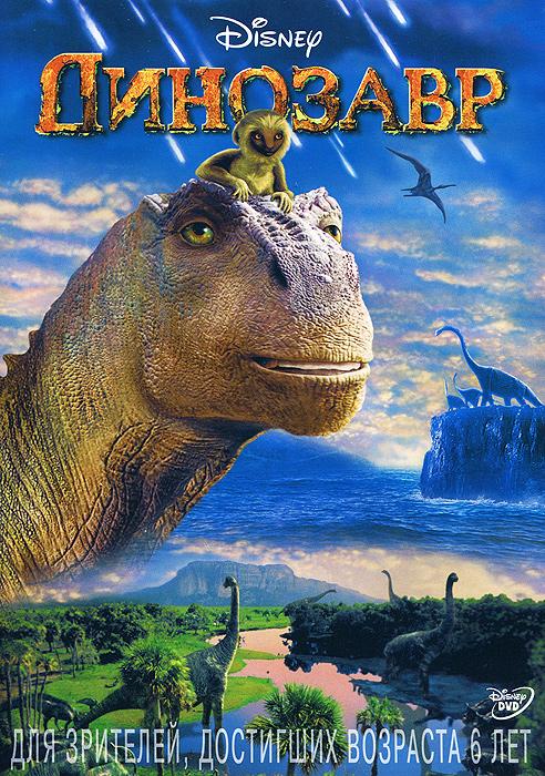 Новый полнометражный мультфильм студии `Walt Disney` `Динозавр` стал одним из самых интересных событий последнего времени в мире мультипликации. Его кассовые сборы составили 276 200 000 долларов. Это первый фильм нового тысячелетия, открывающий невиданные возможности развлекательного кино. Мультипликация совмещена с реальными съемками, что создает беспрецедентное по достоверности, красочности и масштабу зрелище. На экране оживает грандиозный доисторический мир, который населяют экзотические создания, прекрасные и гордые динозавры. Неспокойная планета встречает их своими неуправляемыми стихиями, далекий космос грозит метеоритными дождями. Зритель окажется у таинственных истоков неизведанного и увидит, как выглядел мир до появления на Земле человека.