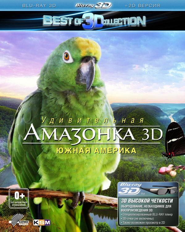 Удивительная амазонка: Южная Америка 3D и 2D (Blu-ray)