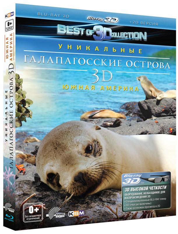 Уникальные Галапагосские острова: Южная Америка 3D и 2D (Blu-ray)