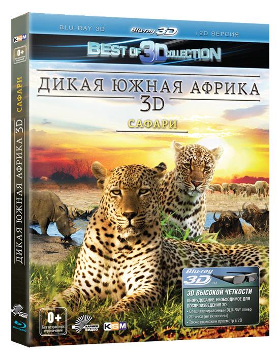 Дикая Южная Африка: Сафари 3D и 2D (Blu-ray)Очень популярным в мире видом туризма является поездка в Африку на сафари. Он позволяет сохранить обитателей дикой природы и заповедников в их родной среде обитания. В этом фильме мы увидим не только львов, леопардов, носорогов, слонов и буйволов, но также бегемотов, антилоп и редких диких собак. А также пообщаемся с работником заповедника.
