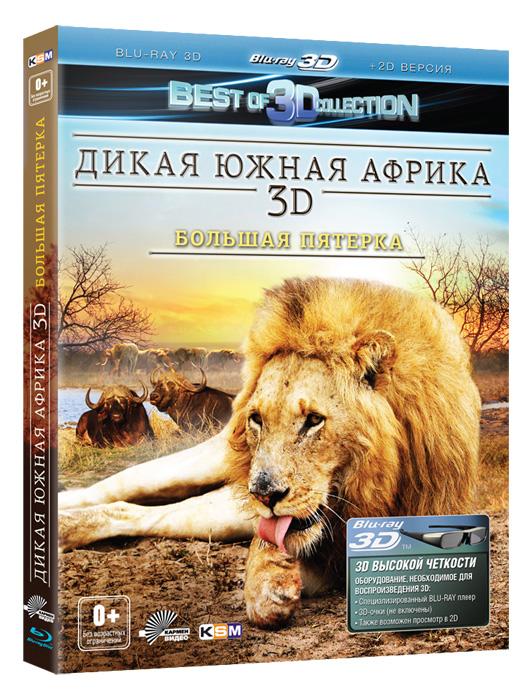 Лев, носорог, леопард, слон и буйвол. Это
