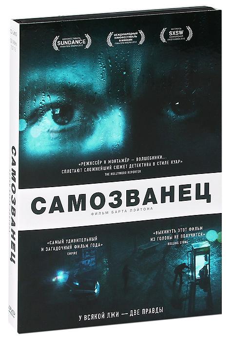 Адам О'Брайн, Анна Рубен, Кэти Дресбач в триллере Барта Лейтона
