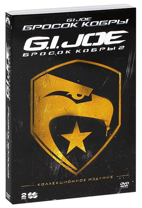 Бросок кобры / G.I. Joe: Бросок кобры 2 (2 DVD)Чаннинг Татум (Джонни Д.), Сиенна Миллер (Звездная Пыль), Дэннис Куэйд (Послезавтра) в фантастическом фильме Стивена Соммерса Бросок Кобры. Они справятся с тем, что не по силам никому! Они - это сверхсекретный, элитный ударный отряд G.I. Joe, в котором состоят самые лучшие бойцы со всего мира. Когда таинственная и грозная организация Кобра похищает новейшее секретное оружие, отряд G.I. Joe должен превзойти себя, чтобы не дать Кобре воспользоваться этим оружием и погрузить человечество в хаос.