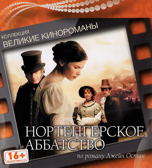Нортенгерское Аббатство 2013 DVD