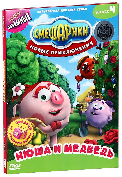 Смешарики: Новые приключения, выпуск 4: Нюша и медведь 2013 DVD