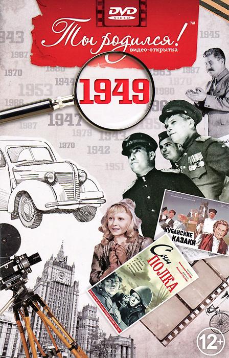 """Видео-открытка """"Ты родился!"""": 1949 год"""