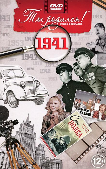 """Видео-открытка """"Ты родился!"""": 1941 год"""
