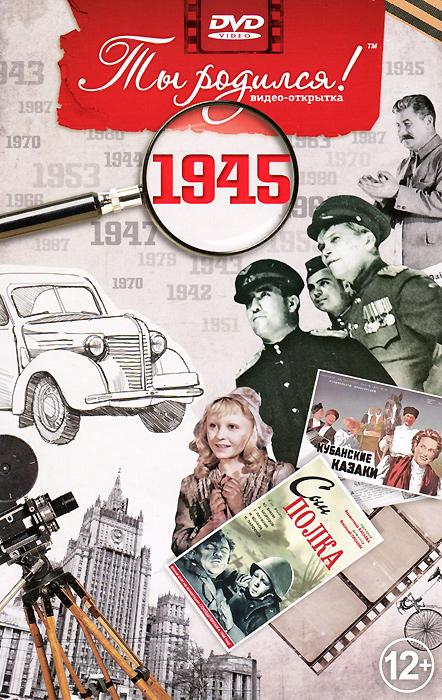 """Видео-открытка """"Ты родился!"""": 1945 год"""