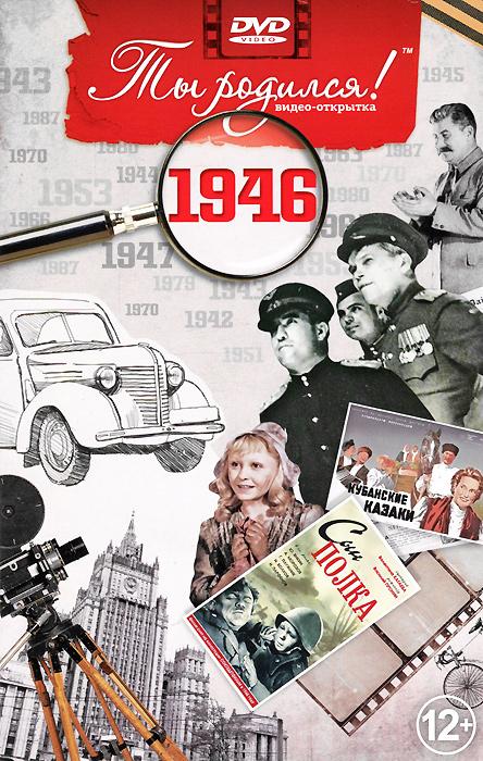 """Видео-открытка """"Ты родился!"""": 1946 год"""