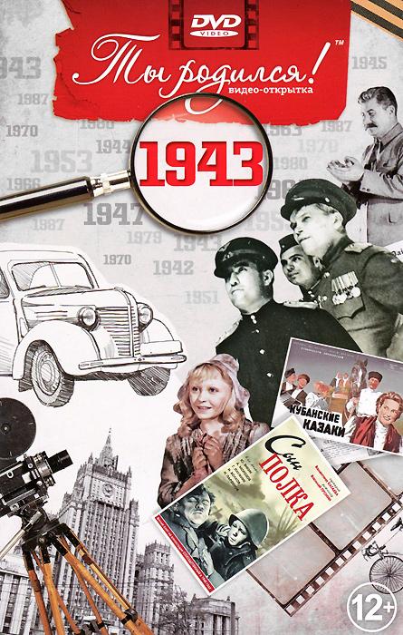 """Видео-открытка """"Ты родился!"""": 1943 год"""