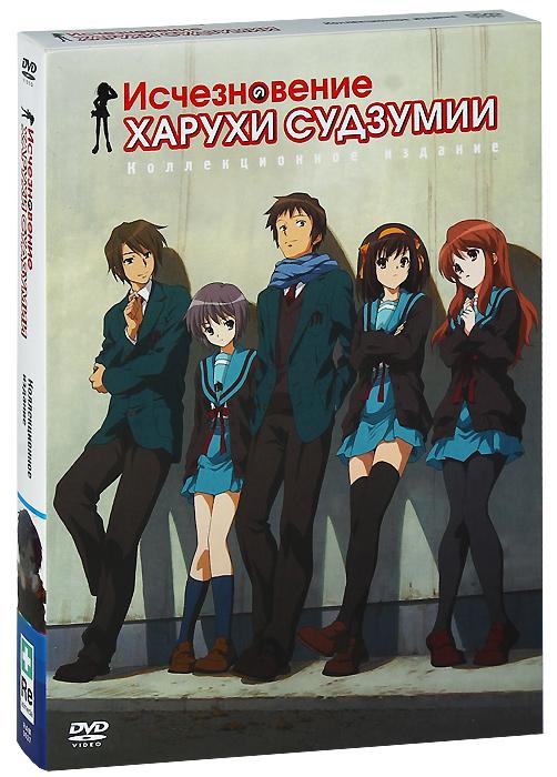 Исчезновение Харухи Судзумии: Коллекционное издание (3 DVD)