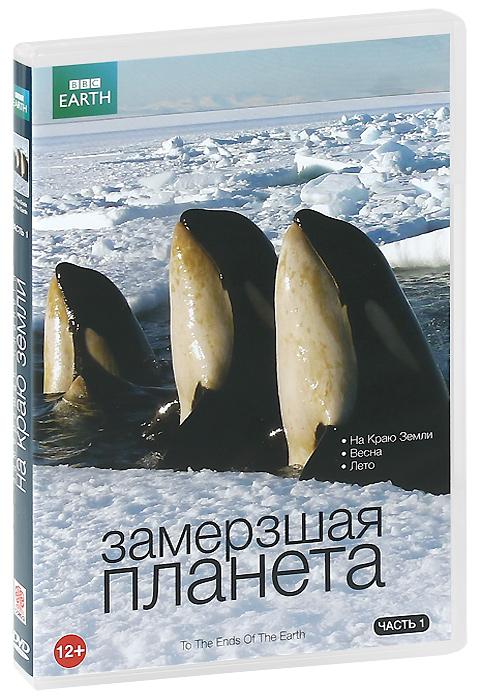 BBC: Замерзшая планета, часть 1Арктика и Антарктика самые нетронутые места на Земле. Масштаб, красота пейзажа и сама власть стихий - погоды, океана и льда - не имеют себе равных на нашей планете. Тем не менее, эта суровая окружающая среда кишит жизнью! Здесь можно встретить самых разных животных и птиц: от белых медведей и пингвинов Адели до косаток и странствующих альбатросов. Используя новейшие технологии для съемок на земле, в воздухе, под водой и арктической ледяной шапкой, съемочная группа расскажет нам о невероятной жизни местных обитателей, раскрыв всю драматичность экстремального природного мира: захватывающие полярные пейзажи и удивительное поведение животных, часто заснятое впервые. Оба полюса находятся под серьезной угрозой из-за изменения климата, так что данная необыкновенная серия может стать последней возможностью увидеть эти великие неизведанные места, прежде чем они изменятся навсегда. Серии: 01. На краю Земли 02. Весна 03. Лето