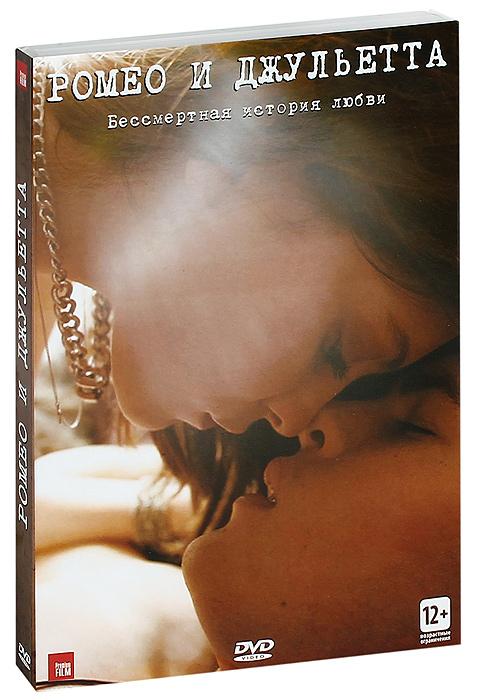 Ромео и ДжульеттаСара Валентайн, Камерон Родс и Дерия Парлак в драматическом мюзикле Тима ван Даммена Ромео и Джульетта. Каждое поколение переосмысливает историю Ромео и Джульетты по-своему, чтобы она находила отклик в сердцах современного поколения, с ее своеобразной эмоциональностью, опытом и взглядами. Эта история для поколения YouTube. Фильм, в котором обыгрываются вкусы современной молодежи, привыкшей принимать гламур с грязью, комическое с трагическим, красивое с причудливым, а продажное - с возвышенным.