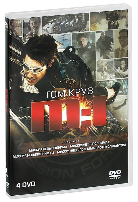 Миссия: Невыполнима: Специальное издание (4 DVD)