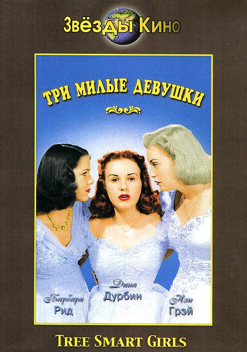 Три милые девушки