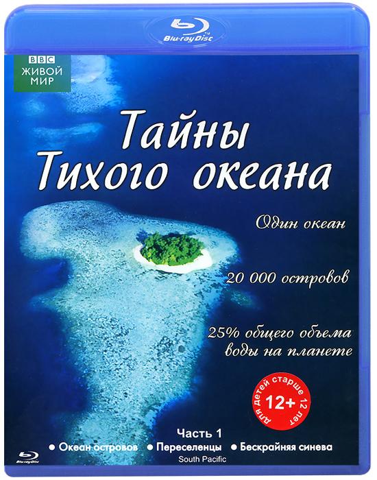 BBC: Тайны Тихого океана, Часть 1: Океан островов / Переселенцы / Бескрайняя синева (Blu-ray)