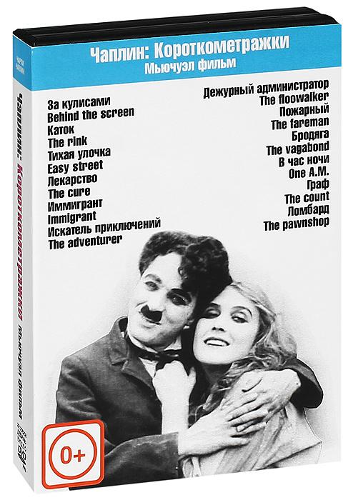 Чарли Чаплин: Короткометражки Мьючуэл фильм, выпуск 1-2 (2 DVD) 2008