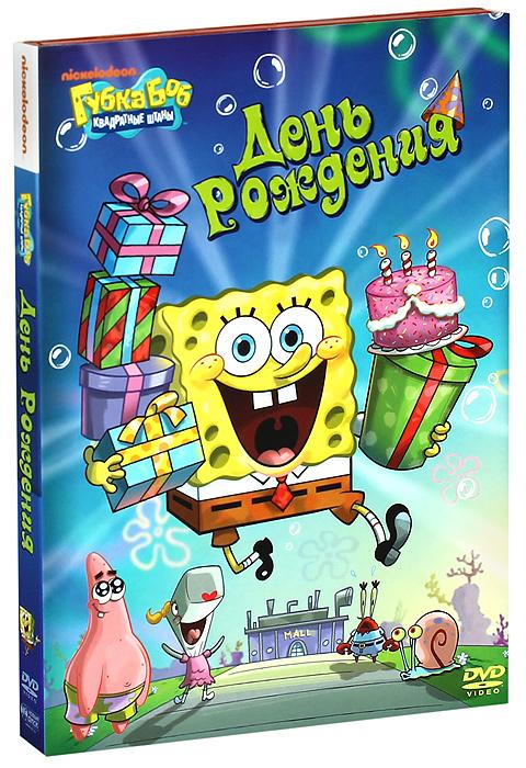 Губка Боб Квадратные Штаны: День рождения, Выпуск 6 2013 DVD